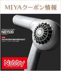Nobby NB1500
