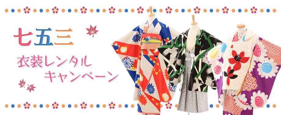 七五三・衣装レンタルキャンペーン